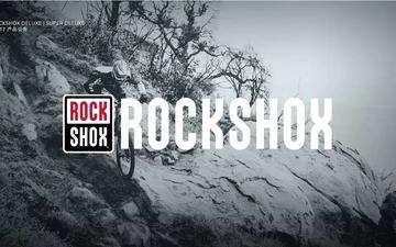 ROCKSHOX DELUXE&SUPER DELUXE系列后避震全新發布