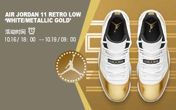活动丨Air Jordan 11 Low 白/金 免费送!