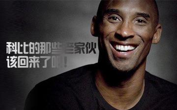 Kobe的那些老伙计,你们还不回来吗?