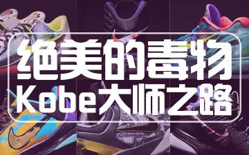 绝美毒物谈|一段成为大师的路——Nike Kobe Prelude
