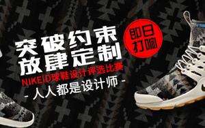 突破约束放肆定制,get NIKEiD球鞋设计评选比赛即日打响