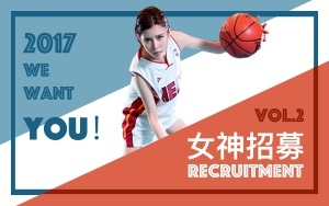 get女神招募VOL.2|2017,We want you!