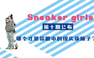 Sneaker girls第十期公布|哪个才是你眼中的现实版晴子?