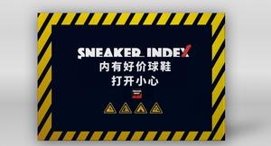 11.17球鞋指数今日好价鞋款推荐