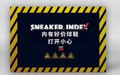 12.1球鞋指数今日好价鞋款推荐