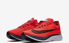 Nike Zoom VaporFly 4% 超红配色入手机会来了!