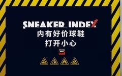 1.09球鞋指数今日好价鞋款推荐