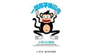 """陈冠希将于上海开设""""一只猴子"""" 快闪店!"""