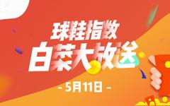 get 三周年 | 球指送你「白菜」大福利 5.11