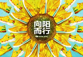 向阳而行!ASICS KO100 周年限量系列即将发售!