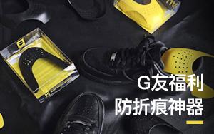 G友福利|有了它,再也不擔心愛鞋有折痕!