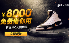 【get借钱】借你8000元免费用!