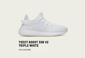 "为了Yeezy 350 V2 ""Triple White"" ,今晚稍微晚点睡!"