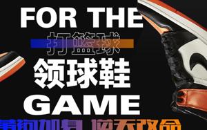 【get福利】打籃球,送球鞋啦!
