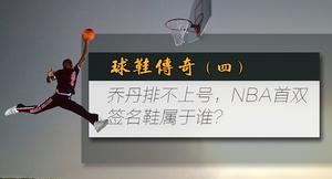 球鞋传奇(肆) 乔丹排不上号,NBA首双签名球鞋属于谁?