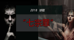 """球鞋传奇(番外篇)——2018球鞋""""七宗罪"""""""
