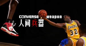 球鞋传奇(九)——人间兵器 Converse Weapon