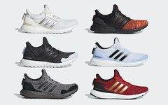 《Game of Thrones》x adidas UltraBOOST 跨界联名系列揭晓