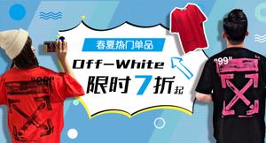 get 粉丝福利! OFF-WHITE 19SS ?#21512;?#26032;款限时折扣