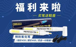 预防球鞋氧化问题,你只需要一只笔!