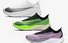 顏值與科技并存!Nike Zoom Fly 3 即將登場