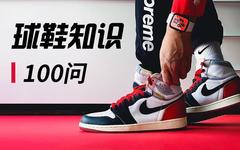 球鞋知识100问丨穿旧的 AJ 属于什么垃圾