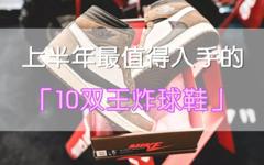 每日推荐丨上半年最值得入手的「10 双王炸球鞋」2