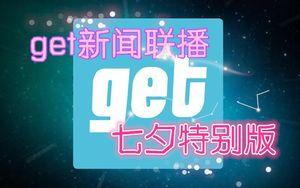 get 新聞聯播 — 七夕特別版