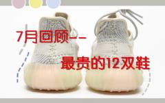 每日推荐   7月回顾——最贵的 12 双鞋 6