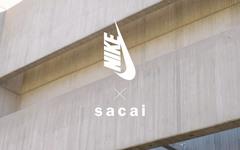 钱包准备准备,sacai x Nike 联名系列正式官宣!