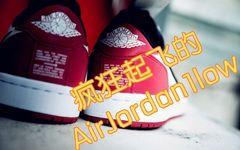 每日推荐丨疯狂起飞的低帮AJ1 (4)