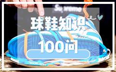 球鞋 100 问丨鼓掌!哪个运动品牌最环保?