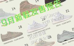 重磅!9月新鞋发售预告1
