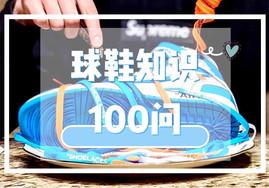 球鞋 100 问丨AJ1.5是什么鞋??