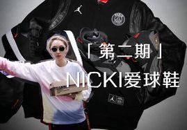 Nicki 爱球鞋丨这个鞋子不对劲