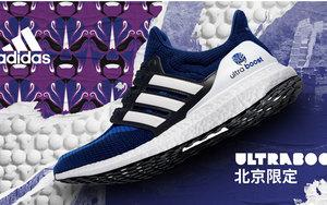 9座城市,9种色彩!adidas UltraBOOST 城市系列集结登场