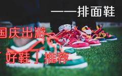 """国庆出游""""排面""""球鞋推荐!"""