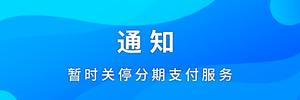 【通知】暂时关停分期支付服务