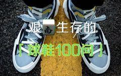 球鞋 100 问丨哪双鞋是白敬亭都没有的?