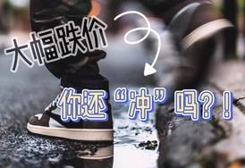 """丝绸黑脚趾"""" AJ 1 WMNS 买男码心碎一地?"""