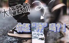 除了NIKE鞋款跳水幅度很大外,還有這倆