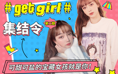 宝宝们,# get girl #又出动了!