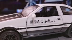 汽車模型登場!藤原拓海同款AE86領回家!