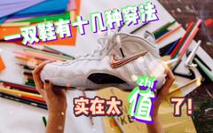 球鞋圈的变形金刚NO.2——换勾