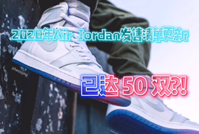 2020年Air Jordan發售清單更新,已達 50 雙?