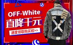 OFF-White直降千元!速度领取购买权>>