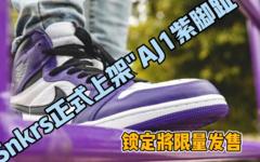 snkrs 正式上架 AJ 1 紫脚趾,锁定发售将随时突袭!