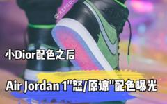 """小 Dior 配色之后 Air Jordan 1 """"怒原谅""""配色曝光"""