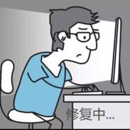 【通知】系统出现小问题,用户留言暂时接收不到
