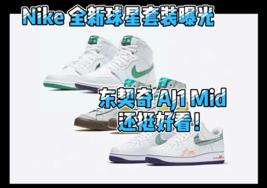 Nike 全新球星套装曝光!东契奇 AJ 1 Mid 还挺好看